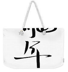 Year Of The Dragon Weekender Tote Bag