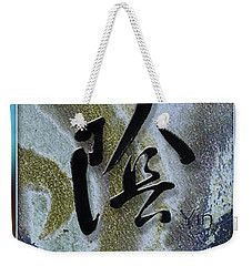 Yinyang Brush Calligraphy With Symbol Weekender Tote Bag
