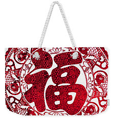 Chinese Paper-cut For Blessing Weekender Tote Bag