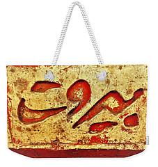 Beirut  Weekender Tote Bag