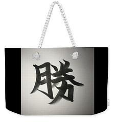 #kanji #win #victory Weekender Tote Bag by Teruma Omuro