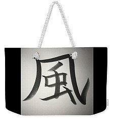 #kanji #wind Weekender Tote Bag by Teruma Omuro