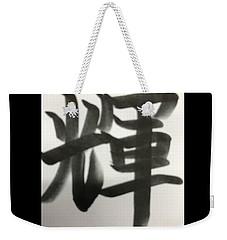 #kanji#shine#sparkle#word Weekender Tote Bag by Teruma Omuro