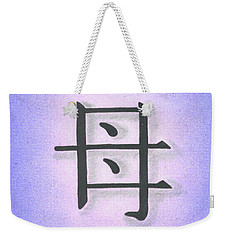 Mother Weekender Tote Bag by Troy Levesque