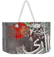 Names Of Allah  Weekender Tote Bag
