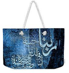 Rabba Na Atena  Weekender Tote Bag