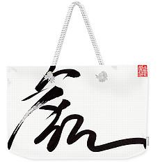 Tiger Calligraphy Weekender Tote Bag