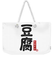 Tofu Weekender Tote Bag