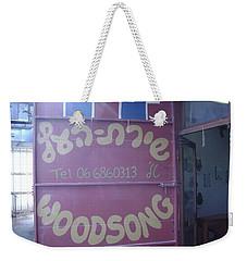 Woodsong Weekender Tote Bag