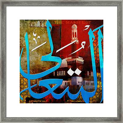 Al Mutali Framed Print by Corporate Art Task Force