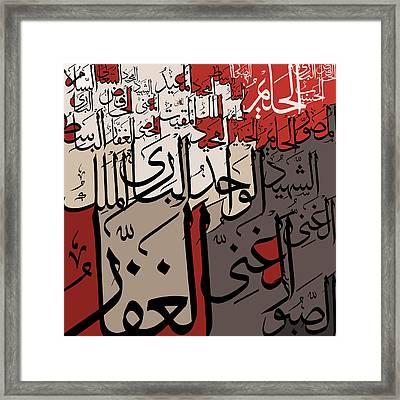 99 Names Of Allah Framed Print