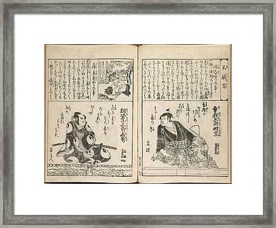 Kabuki Actors Framed Print