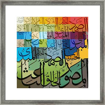 99 Names Of Allah Framed Print