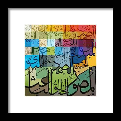 Allah Framed Prints