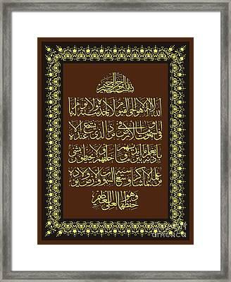 Aayat Al Kursi Calligraphy Framed Print by Hamid Iqbal Khan