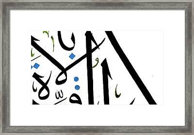 Abstract Islamic Calligraphy Framed Print by Salwa  Najm