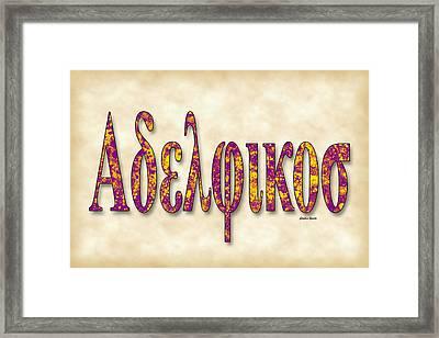 Adelphikos - Parchment Framed Print