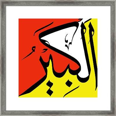 Al-kabir Framed Print by Catf