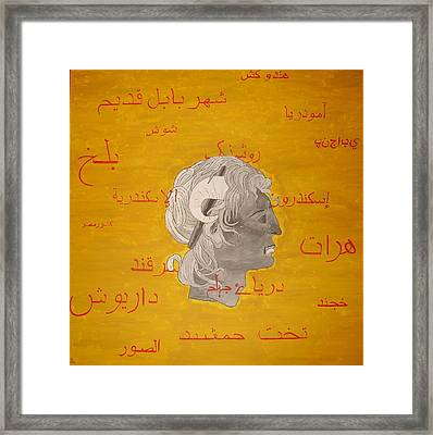 Alexander The Great And His Dream Of Persia Which Turned Into A Nightmare Framed Print