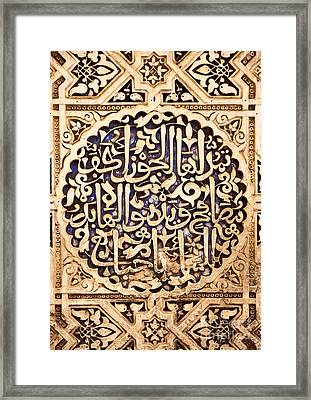Alhambra Panel Framed Print