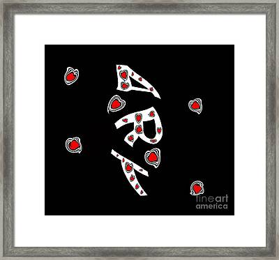 Black White Red Abstract Art No.131. Framed Print