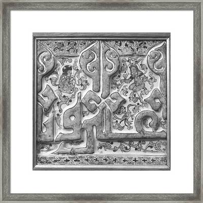 Calligraphic Wood Panel Framed Print by Celestial Images