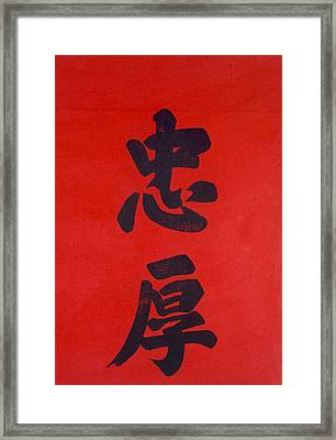 Chinese Calligraphy Framed Print by Chinese School