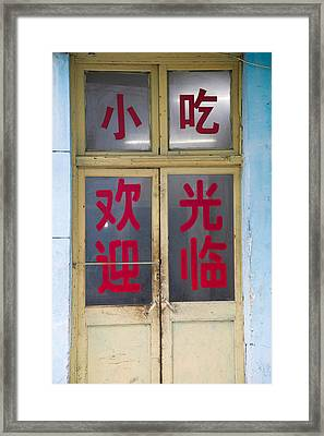 Chinese Text On The Door Of A House Framed Print by Panoramic Images
