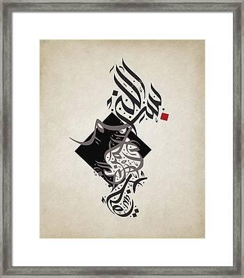 Contemporary Islamic Art 21 Framed Print by Shah Nawaz