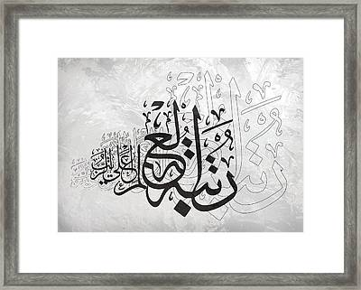 Contemporary Islamic Art 22b Framed Print by Shah Nawaz