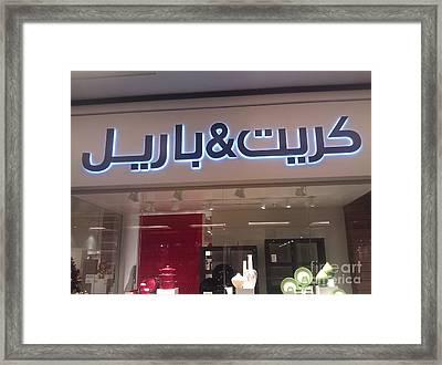 Crate And Barrel Dubai  Framed Print