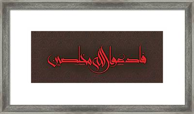 Fad'u Allah-call Upon God Sincerely Framed Print