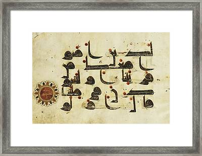 Five-line Kufic Leaf Framed Print by Celestial Images