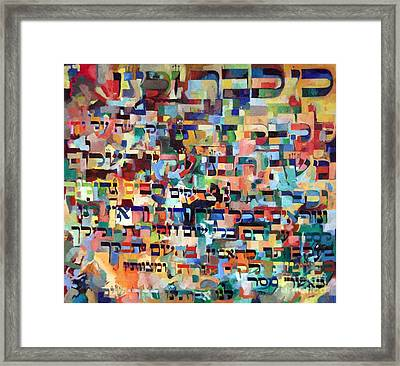 for we have already merited to receive the Torah 5 Framed Print by David Baruch Wolk
