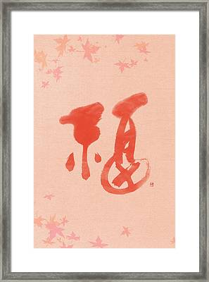Good Fortune - Chinese Calligraphy Framed Print