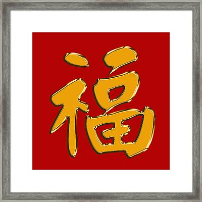 Good Luck In Chinese 1 Framed Print by Andrew Fare