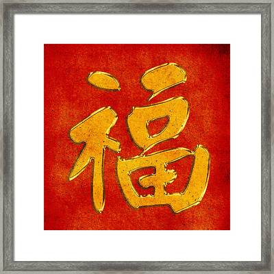 Good Luck In Chinese 2 Framed Print by Andrew Fare