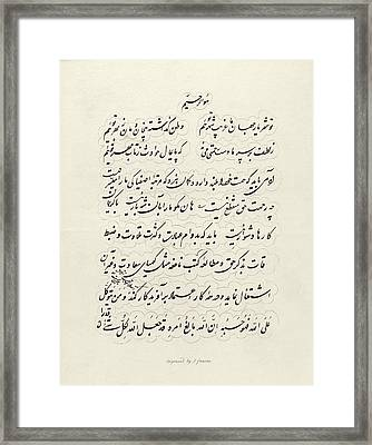 Hindustani Languag Framed Print by Middle Temple Library