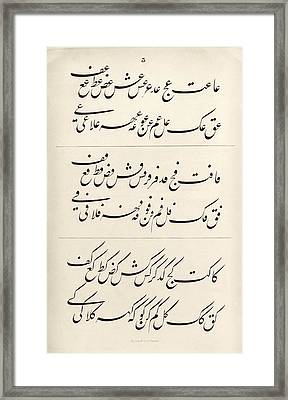 Hindustani Language Framed Print by Middle Temple Library
