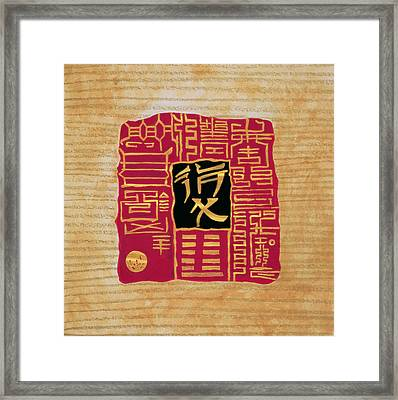I-ching 5, 1999 Gouache And Pastel On Paper Framed Print by Sabira Manek