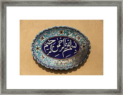 In The Name Of God The Merciful The Compassionate - Ceramic Art Framed Print by Murtaza Humayun Saeed