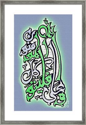 wa alallahi falyatawakkalil muminun Islamic Arts  Framed Print by Hamid Iqbal Khan