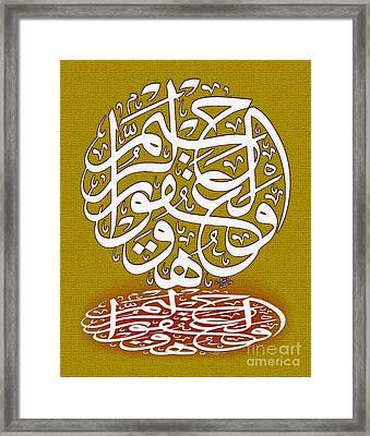 Wahuwal Ghafoor Al Raheem Framed Print by Hamid Iqbal Khan