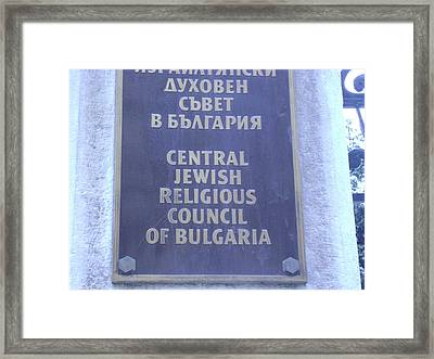 Jewish Council Of Bulgaria Framed Print