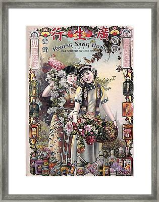 Kwong Sang Hong - Poster Framed Print by Roberto Prusso