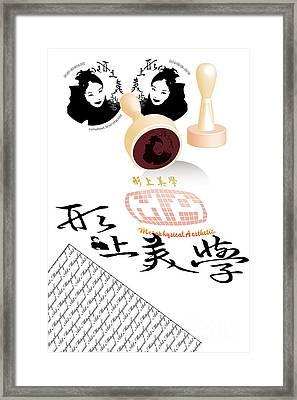 Ma Design Framed Print