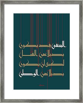 Manfa Watan_exile Homeland Framed Print