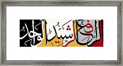 Names Of Allah Framed Print by Catf