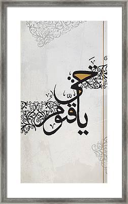 New Calligraphy 26 Framed Print by Shah Nawaz