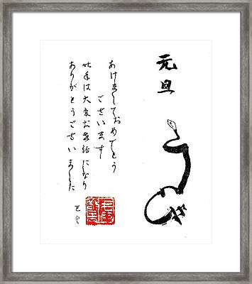 New Year Card - Nengajo Framed Print